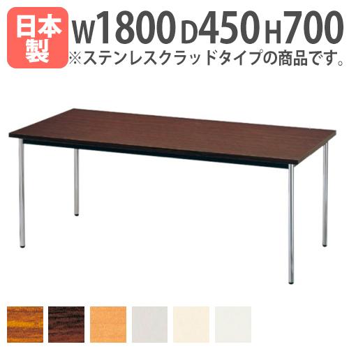 会議テーブル AK-1845SS 売れ筋商品 セミナー