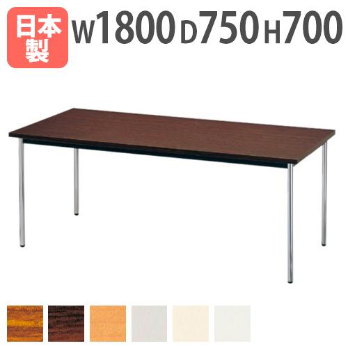 会議テーブル 幅1800×奥行750×高さ700mm 日本製 ミーティングテーブル 打ち合わせ 会議用テーブル おしゃれ ホワイト 国産 共巻 ラウンジテーブル AK-1875TM