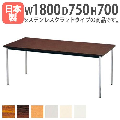 会議テーブル AK-1875TS 180cm 1800mm 打ち合わせ