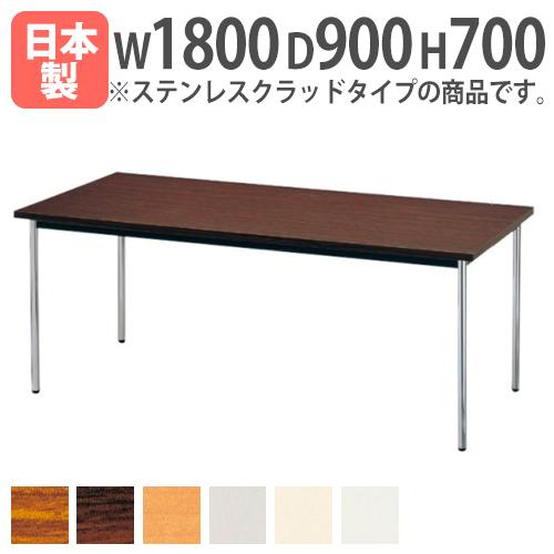 会議テーブル NAK-1890TS 大型 作業 商談 プレゼン