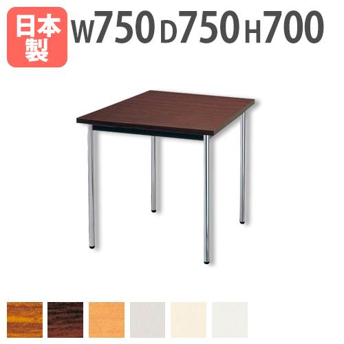 会議テーブル 幅750×奥行750×高さ700mm 日本製 正方形 ミーティングテーブル 打ち合わせ 会議用テーブル おしゃれ ホワイト 白 ラウンジテーブル AK-7575TM LOOKIT オフィス家具 インテリア