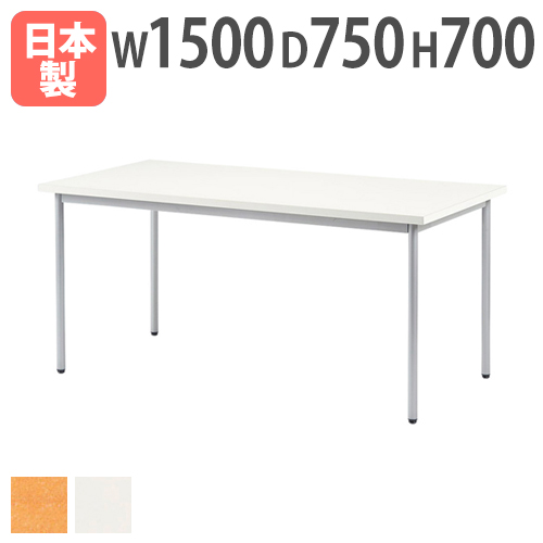 ダイニングテーブル 1575 塗装脚 オフィス AKD-1575ST