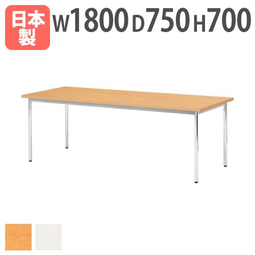ダイニングテーブル 1875 メッキ脚 作業台 AKD-1875M LOOKIT オフィス家具 インテリア