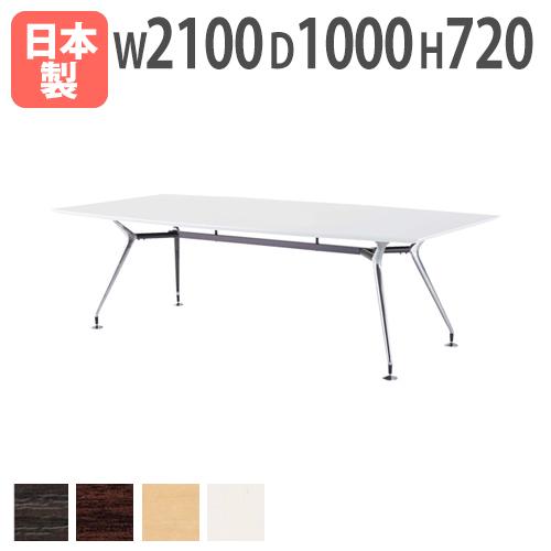 ★新品★ 会議テーブル 2110 オフィス 打合せ 施設 ARD-2110