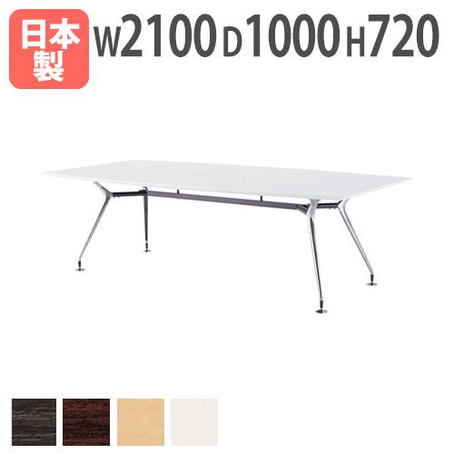 会議テーブル 2110 配線ボックス 講習会 ARD-2110W LOOKIT オフィス家具 インテリア