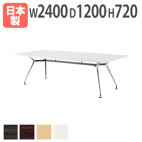 ★新品★ 会議テーブル 2412 高級 会議 打合せ 面接 ARD-2412