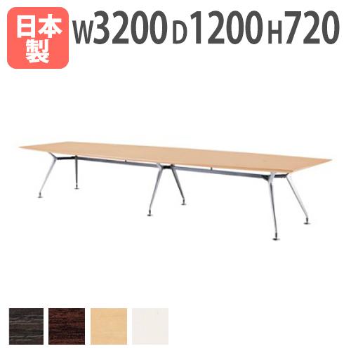 会議テーブル 3212 施設 デスク 大型 研修 ARD-3212 ルキット オフィス家具 インテリア