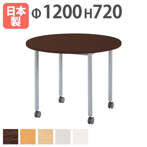 ★新品★ 会議テーブル 直径1200 丸型 キャスター ASB-1200RC ルキット オフィス家具 インテリア
