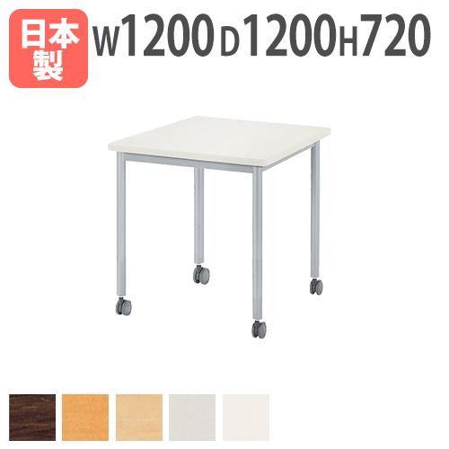 ★新品★ 会議テーブル 1212 角型 キャスター 研修 ASB-1212KC ルキット オフィス家具 インテリア