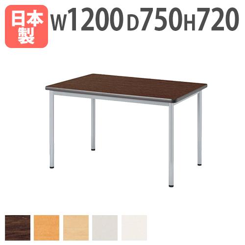 ★新品★ 会議テーブル 1275 角型 休憩室 会議 学校 ASB-1275K