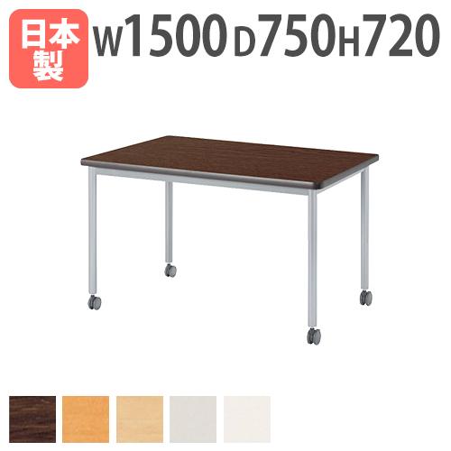 ★新品★ 会議テーブル 1575 角型 キャスター 会議 ASB-1575KC LOOKIT オフィス家具 インテリア
