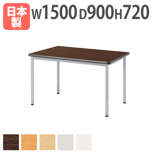 ★新品★ 会議テーブル 1590角型 オフィス 面接 講習 ASB-1590K LOOKIT オフィス家具 インテリア
