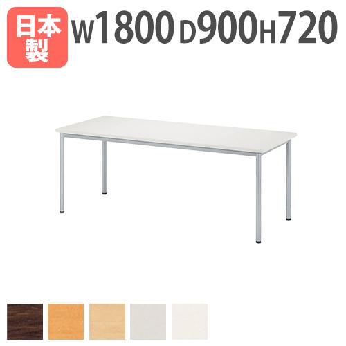 ★新品★ 会議テーブル 1890 角型 セミナー オフィス ASB-1890K ルキット オフィス家具 インテリア