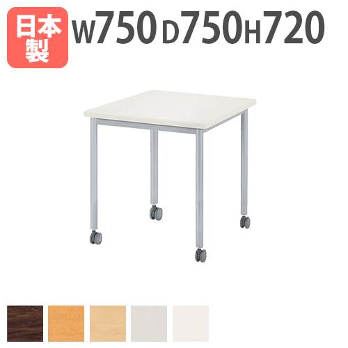 ★新品★ 会議テーブル 7575 角型 キャスター 会社 ASB-7575KC LOOKIT オフィス家具 インテリア