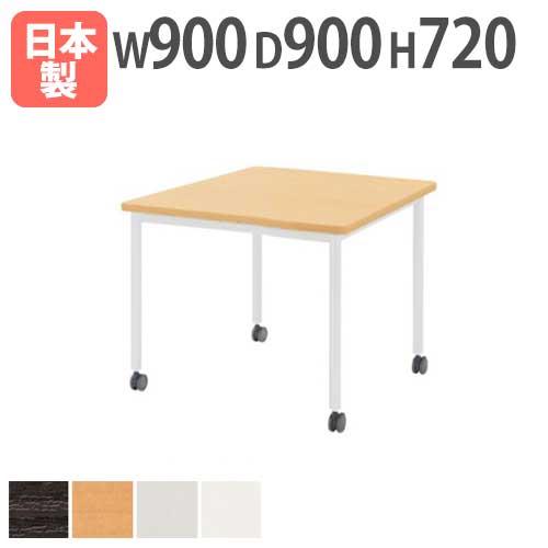 ★新品★ 会議テーブル 0909 角型キャスター 会議室 AWB-0909KC