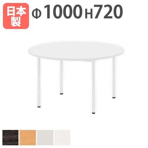 会議テーブル 直径1200 丸型 学校 施設 AWB-1200R LOOKIT オフィス家具 インテリア