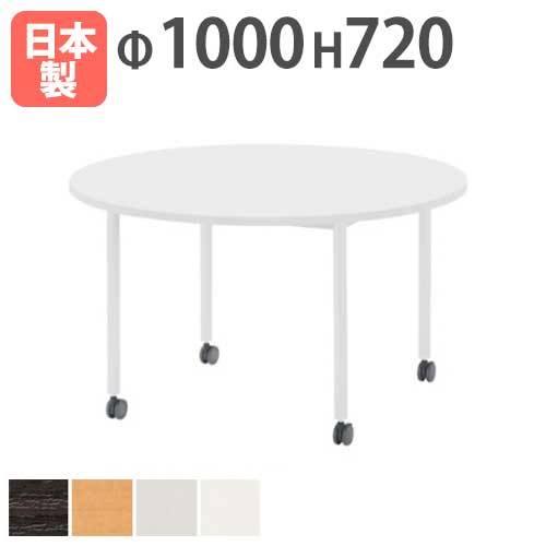 ★新品★ 会議テーブル 直径1200 丸型 キャスター AWB-1200RC ルキット オフィス家具 インテリア