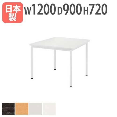 ★新品★ 会議テーブル 1212 角型 打ち合わせ 会議 AWB-1212K LOOKIT オフィス家具 インテリア