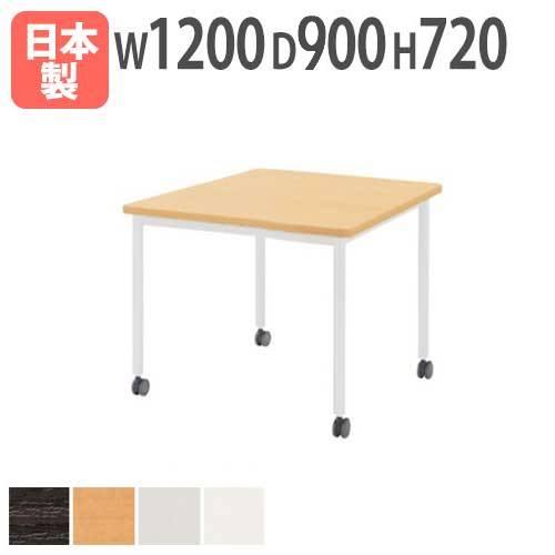 ★新品★ 会議テーブル 1212 角型 キャスター 講習 AWB-1212KC LOOKIT オフィス家具 インテリア