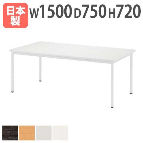 ★新品★ 会議テーブル 1575 角型 学校 施設 デスク AWB-1575K LOOKIT オフィス家具 インテリア