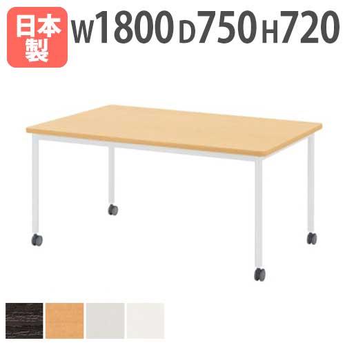 ★新品★ 会議テーブル 1875 角型 キャスター PTA室 AWB-1875KC LOOKIT オフィス家具 インテリア