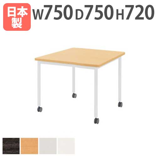 ★新品★ 会議テーブル 7575 角型 キャスター付き AWB-7575KC LOOKIT オフィス家具 インテリア