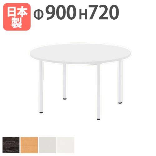 ★新品★ 会議テーブル 直径900 丸型 会議 オフィス AWB-900R ルキット オフィス家具 インテリア