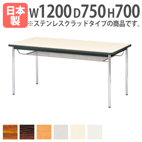 会議テーブル 幅1200×奥行750×高さ700mm 日本製 ミーティングテーブル ステンレス 会議用テーブル おしゃれ ホワイト 白 ラウンジテーブル CK-1275SS ルキット オフィス家具 インテリア