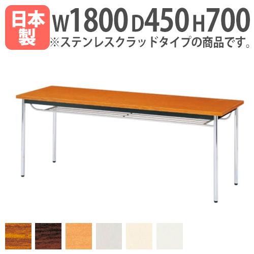 会議テーブル 幅1800mm オフィス 業務用 テーブル 会議室 打ち合わせ ミーティングテーブル 角型 CK-1845SS LOOKIT オフィス家具 インテリア