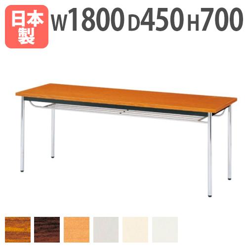 大切な 会議テーブル 180 CK-1845TM 会議用テーブル テーブル ミーティングテーブル 日本製 幅1800mm 日本製 角型 棚付き 机 オフィス テーブル CK-1845TM, 日野郡:cd63592d --- canoncity.azurewebsites.net