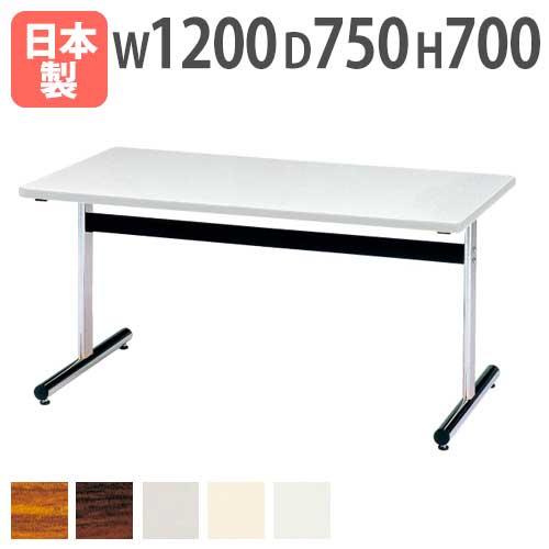 会議テーブル デスク 平机 作業用 打ち合わせ CR-1275K ルキット オフィス家具 インテリア
