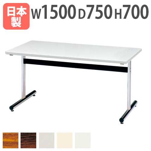 会議テーブル デスク 作業用 オフィス 事務所 CR-1575K ルキット オフィス家具 インテリア