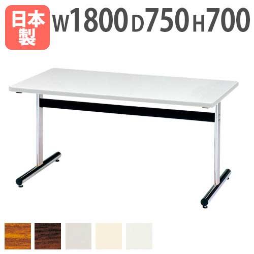 会議テーブル T字 T型 脚 足 テーブル CR-1875K ルキット オフィス家具 インテリア