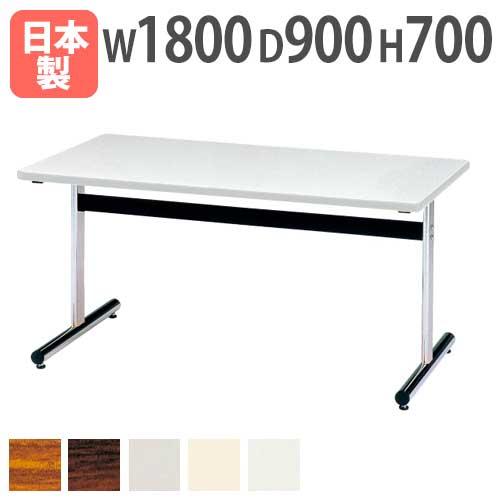 会議テーブル 1890 1800mm 作業用 机 CR-1890K ルキット オフィス家具 インテリア