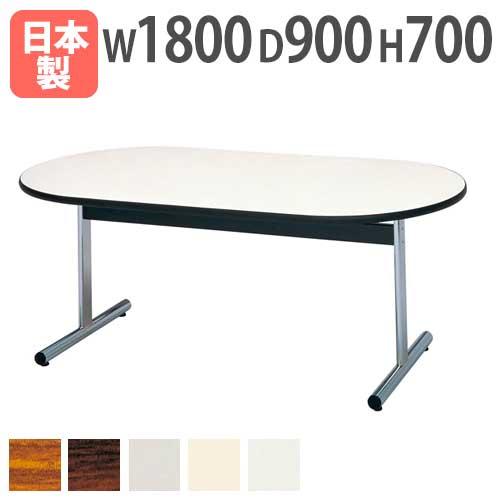会議テーブル 楕円 幅1800mm 天板 多人数用 CR-1890R LOOKIT オフィス家具 インテリア