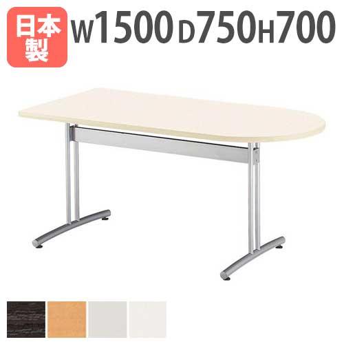 会議テーブル 半楕円 ミーティングテーブル 幅1500mm 会議用テーブル オフィス テーブル オフィス家具 日本製 CRT-1575HR LOOKIT オフィス家具 インテリア