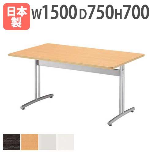 ★新品★ 会議テーブル CRT-1575K 角型 デスク 高級 お買得 ルキット オフィス家具 インテリア
