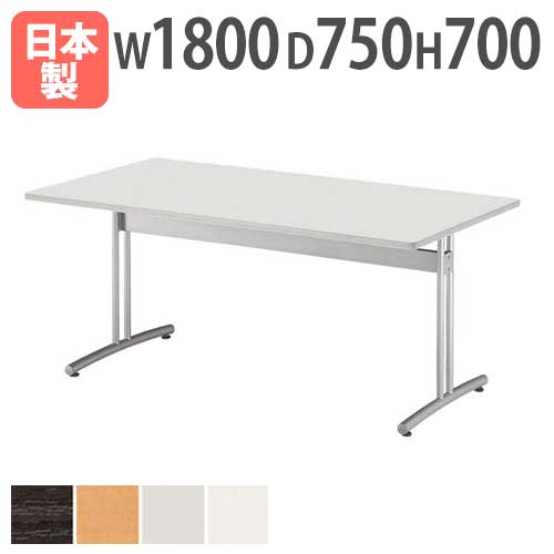会議テーブル 角型 幅1800mm ミーティングテーブル 会議用テーブル オフィス ワークテーブル 日本製 CRT-1875K LOOKIT オフィス家具 インテリア