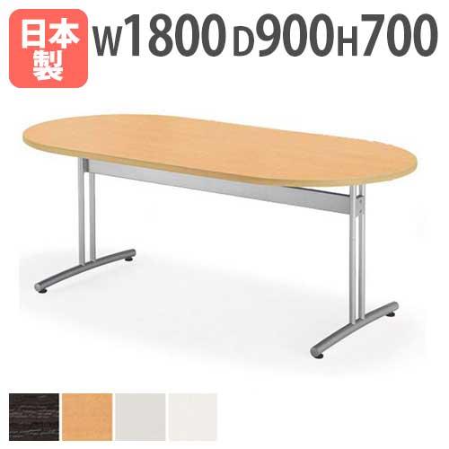 会議テーブル CRT-1890R 楕円型 丸型 変型 売れ筋