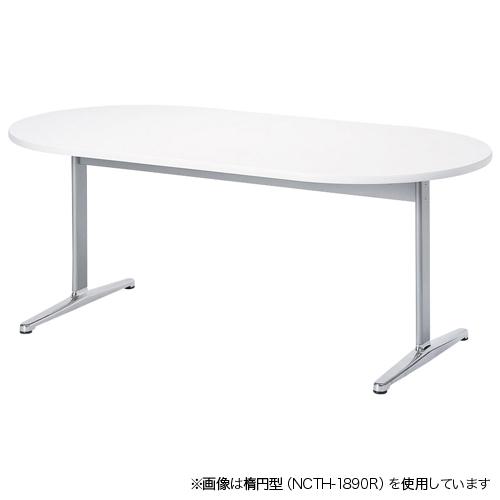 ★新品★ 会議テーブル 半楕円型 ミーティング 机 CTH-1575HR LOOKIT オフィス家具 インテリア
