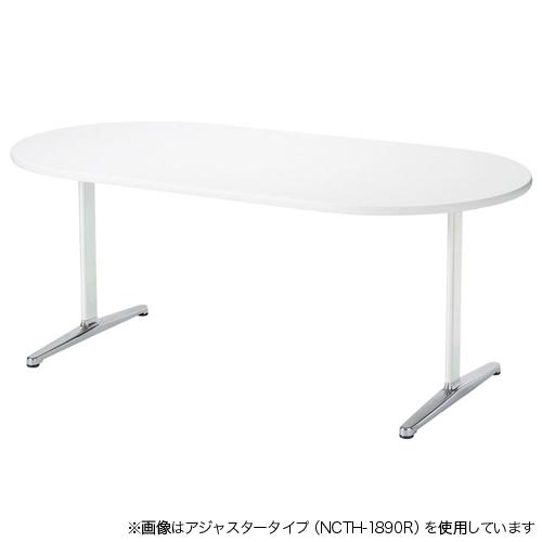 ★新品★ 会議テーブル 半楕円型 W150cm H720cm CTH-1575HRC LOOKIT オフィス家具 インテリア