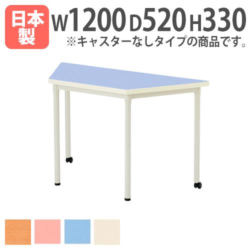 学校用 テーブル 1252 台形型 施設 作業台 ECN-1252DZ LOOKIT オフィス家具 インテリア