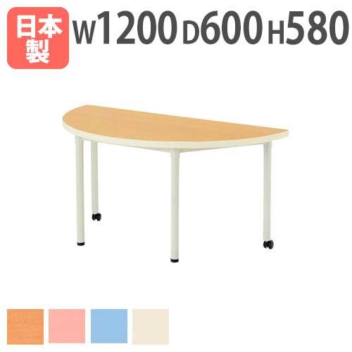 【最大1万円クーポン3/21 20:00~3/28 1:59】学校用 テーブル 1260 半円型 高さ58cm ECN-1260HRL