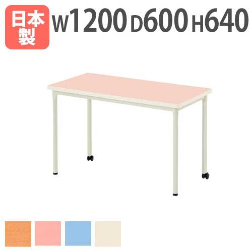 学校用 テーブル 1260 角型 高さ64cm 机 ECN-1260KM ルキット オフィス家具 インテリア