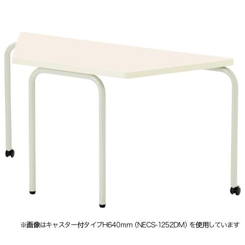 学校用 テーブル 台形型 ワークテーブル ECS-1252DZ ルキット オフィス家具 インテリア
