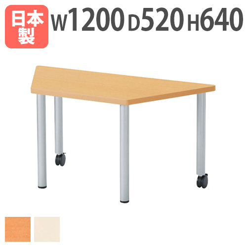 学校用 テーブル 図書 展示テーブル 台形 ER-1252DL ルキット オフィス家具 インテリア