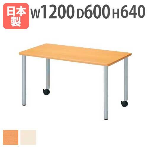 学校用 テーブル ストッパー付キャスター ER-1260KM ルキット オフィス家具 インテリア