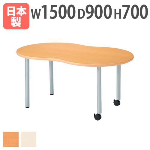 学校用 テーブル オフィス 応接間 休憩所 ER-1590PH ルキット オフィス家具 インテリア