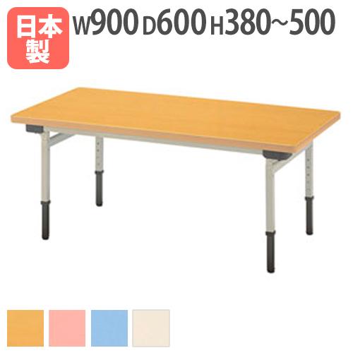 折りたたみテーブル 幅900mm 日本製 ローテーブル 幼稚園 折りたたみ座卓 子供用 園児用 キッズテーブル ワークテーブル EU-0960 LOOKIT オフィス家具 インテリア
