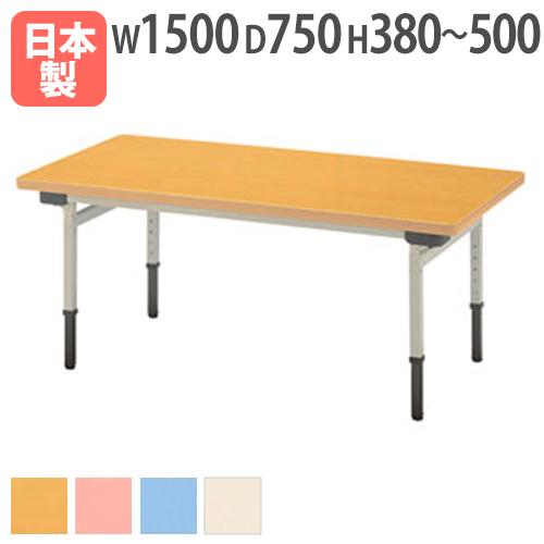 ★新品★ 折り畳みテーブル 高さ調節可能 園児用 座卓 机 EU-1575 LOOKIT オフィス家具 インテリア